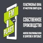 Фирма FM Пласт