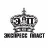 Фирма Экспресс Пласт