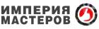 Фирма Империя Мастеров
